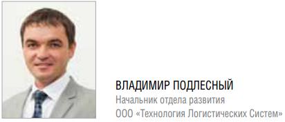 podlesniy_v