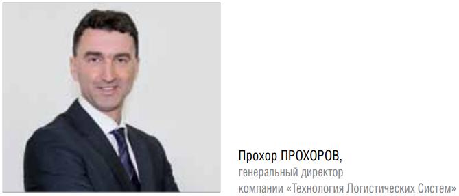 prokhor_prokhorov